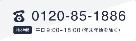 0120-85-1886